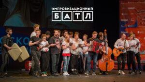 Read more about the article Свистать всех наверх! Импровизационный БАТЛ 4 на 4