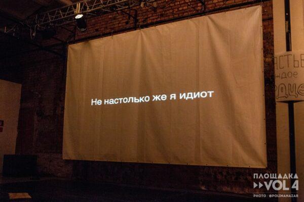 «Искусство быть несчастным» на форуме независимого театра «Площадка Vol.4». Искусство быть невнятным