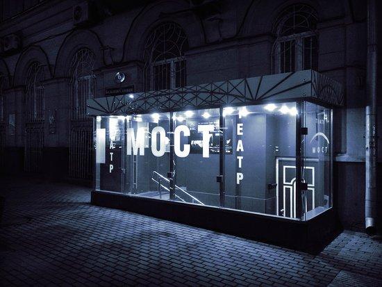 МОСТ – маленький театр с большой историей! 20 лет, поздравляем!