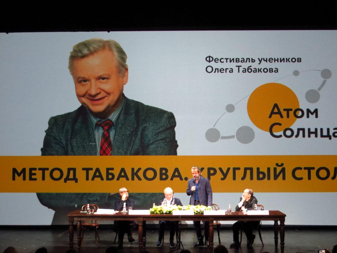 Фестиваль памяти Олега Табакова «Атом солнца» и круглый стол «Метод Табакова». Помним, любим и восхищаемся