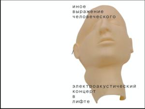 Read more about the article ИНОЕ ВЫРАЖЕНИЕ ЧЕЛОВЕЧЕСКОГО. Электроакустический концерт в лифте