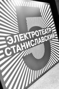Электротеатр Станиславский отметил свой первый юбилей