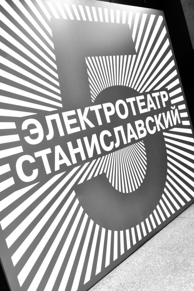 Что Электротеатр Станиславский покажет в мае (онлайн, конечно)