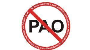 Read more about the article Что делать с претензиями от РАО и стоит ли сразу платить штраф? Юридические тонкости