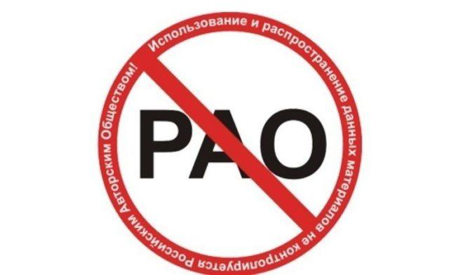 Что делать с претензиями от РАО и стоит ли сразу платить штраф? Юридические тонкости