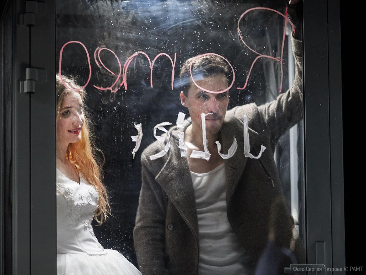«Ромео и Джульетта», РАМТ. В переходе к одиночеству