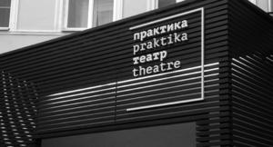 Read more about the article Планы театра «Практика» на новый сезон