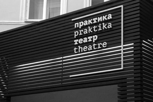 Планы театра «Практика» на новый сезон
