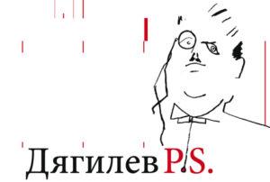 Фестиваль «Дягилев. P.S. 2020»: новый балет Прельжокажа, Светлана Захарова и масштабная выставка