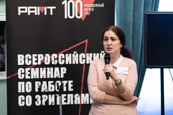 РАМТ проводит всероссийский семинар по работе со зрителями