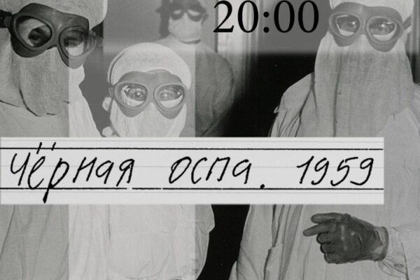 «Когда ещё в жизни я увижу натуральную оспу? Да никогда!». Спектакль «История эпидемий: 1959. Чёрная оспа», Театр.Doc