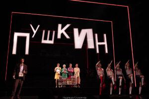 Тридцать первая дуэль. Премьера спектакля «Заповедник» в Театре Пушкина