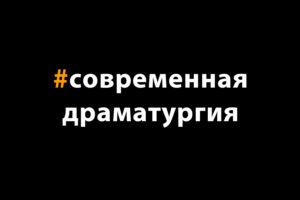 Read more about the article Современная драматургия? Что это?