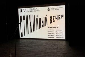 Read more about the article Ночь Театров 2021. «СТИХИйный вечер» в Мастерской Петра Фоменко