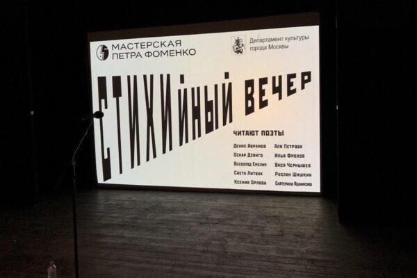 Ночь Театров 2021. «СТИХИйный вечер» в Мастерской Петра Фоменко