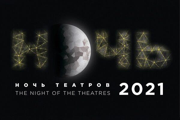 Ночь театров 2021. Все самое интересное в Москве