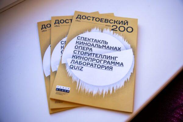 В Театре Наций стартует программа «Достоевский 200»