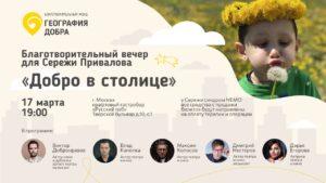 Read more about the article Звезды театральной сцены объединились, чтобы помочь мальчику с одним из самых редких заболеваний в мире