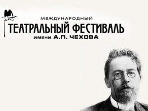 Знаменитый Чеховский фестиваль открывается в Москве 14 мая
