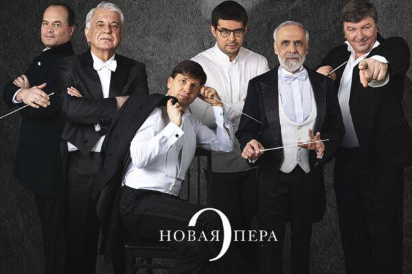 Новая опера отпразднует тридцатилетие гала-концертом «ЛИЦА МУЗЫКИ»