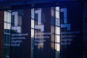 Дягилевский фестиваль – 2021