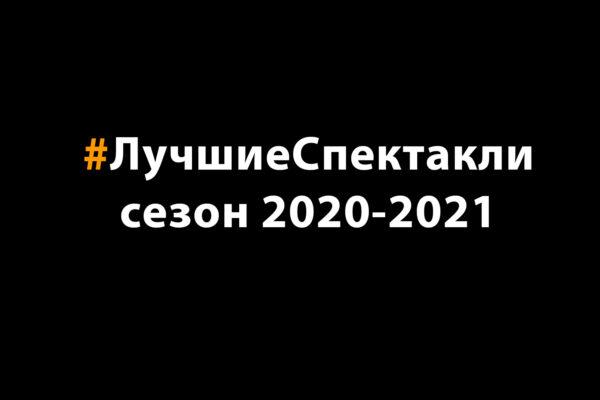 Лучшие спектакли сезона 2020-2021