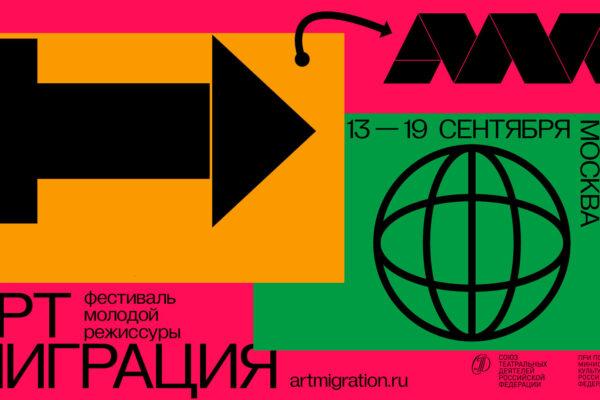 «Артмиграция» 2021 — мистика и социальность в программе фестиваля региональных спектаклей молодых режиссеров