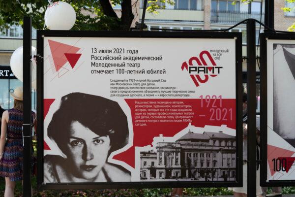 Выставка в честь 100-летия РАМТа на Никитском бульваре